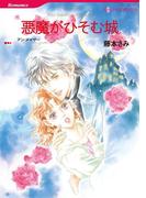 島国での熱いロマンス テーマセット vol.2(ハーレクインコミックス)