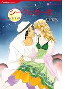 ハダカのロマンス テーマセット vol.3(ハーレクインコミックス)