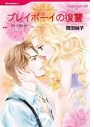 ハダカのロマンス テーマセット vol.2(ハーレクインコミックス)