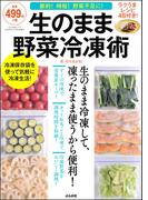 【期間限定価格】生のまま野菜冷凍術
