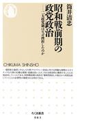 昭和戦前期の政党政治 ──二大政党制はなぜ挫折したのか(ちくま新書)