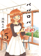 パパロバ 5巻(まんがタイムコミックス)