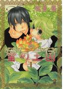 蜜の王国 1巻(花音コミックス)