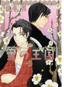 蜜の王国 3巻(花音コミックス)