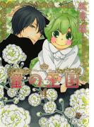 蜜の王国 4巻(花音コミックス)