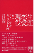 生涯恋愛現役 女のセンシュアル・エイジング入門