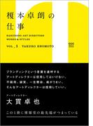 【全1-2セット】Hakuhodo Art Directors Works & Styles