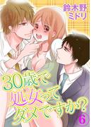 30歳で処女ってダメですか? 6巻(いけない愛恋)