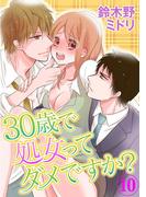 30歳で処女ってダメですか? 10巻(いけない愛恋)