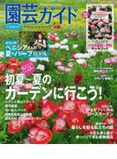 園芸ガイド2016年夏号