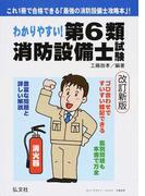 わかりやすい!第6類消防設備士試験 出題内容の整理と,問題演習 改訂第2版