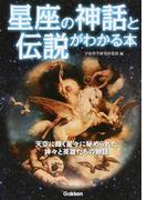 星座の神話と伝説がわかる本 天空に輝く星々に秘められた神々と英雄たちの物語