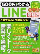 500円でわかる LINE最新版