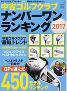 中古ゴルフクラブナンバーワンランキング 2017