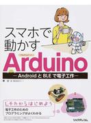 スマホで動かすArduino AndroidとBLEで電子工作