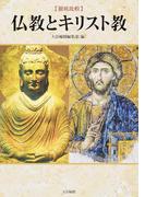 〈徹底比較〉仏教とキリスト教