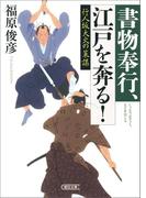 書物奉行、江戸を奔る! 行人坂大火の策謀(朝日文庫)