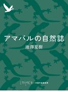 アマバルの自然誌(impala e-books)