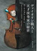 ヴァイオリン職人と天才演奏家の秘密(創元推理文庫)