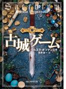古城ゲーム(創元推理文庫)