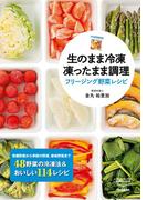 生のまま冷凍 凍ったまま調理 フリージング野菜レシピ