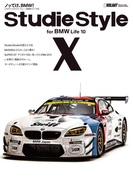 Studie Style for BMW Life 10(学研MOOK)