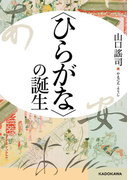 〈ひらがな〉の誕生(中経の文庫)