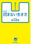 尾木ママ流 凹まない生き方(中経の文庫)