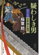 疑わしき男 幕府役人事情 浜野徳右衛門(文春文庫)