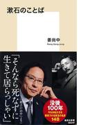 漱石のことば(集英社新書)