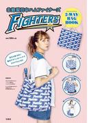 北海道日本ハムファイターズ 2-WAY BAG BOOK