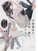 筆跡鑑定人・東雲清一郎は、書を書かない。 2 鎌倉の猫は手紙を運ぶ