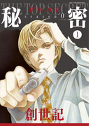 秘密 season 0(1)(花とゆめコミックススペシャル)