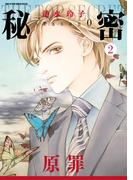秘密 season 0(2)(花とゆめコミックススペシャル)