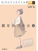 【全1-2セット】BISビブリオバトル部(創元SF文庫)