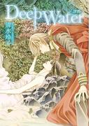 Deep Water〈深淵〉(花とゆめコミックススペシャル)