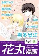 【期間限定 20%OFF】花丸漫画 Vol.10(花丸漫画)