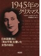 1945年のクリスマス 日本国憲法に「男女平等」を書いた女性の自伝