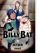 BILLY BAT 19 (モーニングKC)(モーニングKC)
