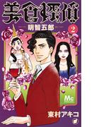 美食探偵明智五郎 2 (マーガレットコミックス)