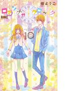 ロマンチカクロック 10 (りぼんマスコットコミックス)