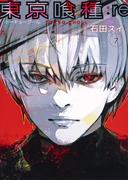東京喰種:re 7 (ヤングジャンプコミックス)