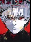 東京喰種:re 7 (ヤングジャンプコミックス)(ヤングジャンプコミックス)
