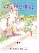 パリパリ伝説 9 不思議いっぱいパリ暮らし! (FC)
