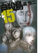 自殺島 15 サバイバル極限ドラマ (YOUNG ANIMAL COMICS)