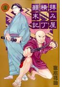拝み屋横丁顚末記 25 (ZERO−SUM COMICS)