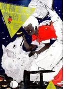 異種恋愛物語集 第二集 (ZERO−SUM COMICS)