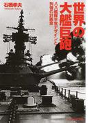 世界の大艦巨砲 八八艦隊平賀デザインと列強の計画案