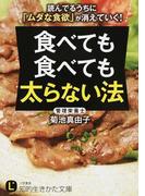 食べても食べても太らない法 読んでるうちに「ムダな食欲」が消えていく!