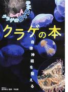 クラゲの本 自律神経を整える